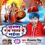 Charan Raj Math De Maiya Gaave Aawatari Maiya