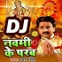 Play Navami Ke Parab DJ Remix Song