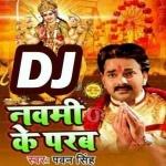 Navami Ke Parab DJ Remix Song Ara Ke Dasahara