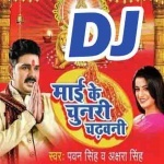 Sun Re Suganiya DJ Remix Song Maai Ke Chunari Chadhawani