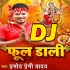 Play A Malin Batada Bhaw Mala Ke Ho DJ Remix Song