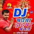 Play Baghawa Driver Banal DJ Remix Song