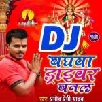 Baghawa Driver Banal DJ Remix Song Phool Dali