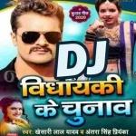 Tohare Vidhansabha Se Ladab Vidhaiki Ke Chunaw DJ Remix Song Vidhayika Ke Chunav