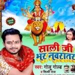 Sali Ji Bhar Navratar Parhej Kijiye Jariha Double Baati Ho
