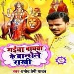 Gaiya Baghawa Ke Bandhele Rakhi Phool Dali