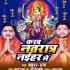 Download Shitali Maiya Ghare Aiha Jarur