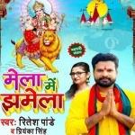 Biche Pandal Me Chalaila Kahe Chatakan Kawani Ashishiya Maiya
