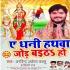 Play A Dhani Hathwa Joda Baitha Ho