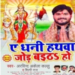 A Dhani Hathwa Joda Baitha Ho Kahe Na Lagawala Nimiya Ke Gachhiya