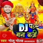 Bhale Police Daroga Saji Baki DJ Pa Gana Baji Jariha Double Baati Ho