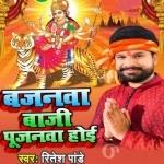 Bajanawa Baji Pujanawa Hoi Kawani Ashishiya Maiya