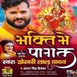 Nimiya Ke Darhiya Dole Lagal Dharam Patni Ho