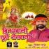 Play Vindhyawali Tuhi Sherawali
