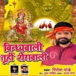 Vindhyawali Tuhi Sherawali Kawani Ashishiya Maiya