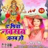 Download A Piya Navrat Karab Ho