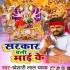 Download Tu Leke Chhotaka Ke Baitha Pichhe