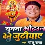 Sugana Dele Adhaul Juthiaye Utar Chalo Maiya Mandir Me Rahana