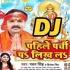 Play Jawan Jawan Lagela Puja Ke Saman Pahile Parchi Pa Likh La DJ Remix Song