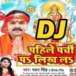 Jawan Jawan Lagela Puja Ke Saman Pahile Parchi Pa Likh La DJ Remix Song A Maiya Kalasha Dharaibo