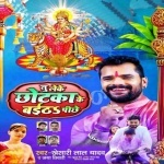 Tu Leke Chhotaka Ke Baitha Pichhe Dharam Patni Ho