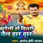 Bareli Ho Diyari Tel Dhar Dhar Daura Raura Bhawah Ke Hawe