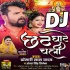 Play Penhi Na Balam Ji Piyariya DJ Remix Song