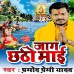 Jagawele Bajhiniya Jaga Chhathi Maiya Diyari Jaraai Piya