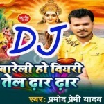 Bareli Ho Diyari Tel Dhar Dhar DJ Remix Song Daura Raura Bhawah Ke Hawe