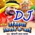 Play Unkhiya Le Awe Khatir Kekara Ke Bheji DJ Remix Song