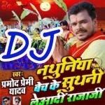 Nathuniya Bech Ke Suthani Leadi Rajaji DJ Remix Song Nathuniya Bech Ke Suthani Le Aadi Rajaji