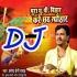 Play Pura Up Bihar Kare Chhath Tyohar DJ Remix Song