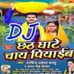 Ghatawa Pa Chahawa Piyaib Ho DJ Remix Chhath Ghate Chay Piyaib