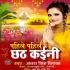Play Pahile Pahil Chhath Karatani