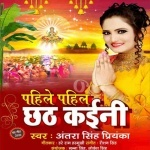 Pahile Pahil Chhath Karatani Koshi Angana Me Bharab