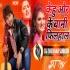 Play Kehu Aur Ke Bani Filhal Line Mat Mara DJ Remix Song