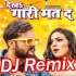 Download Dekha Gari Mat Da DJ Remix Song