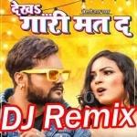 Dekha Gari Mat Da DJ Remix Song Dekha Gari Mat Da