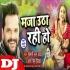 Play Bhatar Wala Maza Utha Rahi Ho Dj Remix