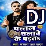 Patal Chalaweke Parata Apane Lover Ke Shadi Me DJ Remix Pattal Chalawe Ke Padata