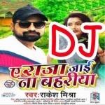 Raja Tani Jaai Na Bahariya DJ Remix Kamar Muchkaiye Deba Ka