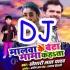 Play Naam Dhake Hamke Sudama Kahata Malawa Ke Beta Hamke Mama Kahata DJ Remix