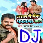 Garmi Me Maida Fayda Kari DJ Remix Lagan Me Maida Fayda Kari