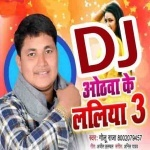 Pyar Bina Dil Bekarar DJ Remix Othawa Ke Laliya 3