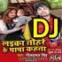 Download Laika Tohare Ke Papa Kahata DJ Remix