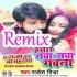 Play Raat Bhar Dabala Se Dehiya Gail Fool DJ Remix
