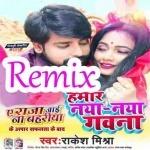 Raat Bhar Dabala Se Dehiya Gail Fool DJ Remix Hamar Naya Naya Gawana