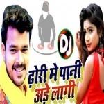 Dhorhi Me Pani Tohar Ade Lagi Ho DJ Remix Padhatani Nauwa Me