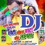 Tohra Choti Se Chot Lagata DJ Remix Chhoti Tohra Choti Se Chot Lagata