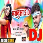 Hamar Odhani Dhake Rowata Majanua Dj Remix Majanua 2.0